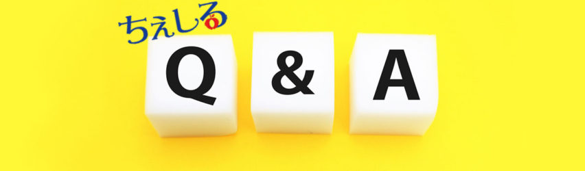ちぇしる Q&A~よくある質問~