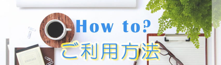 ちぇしるFP相談のご利用方法